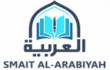 SMAIT AL-ARABIYAH